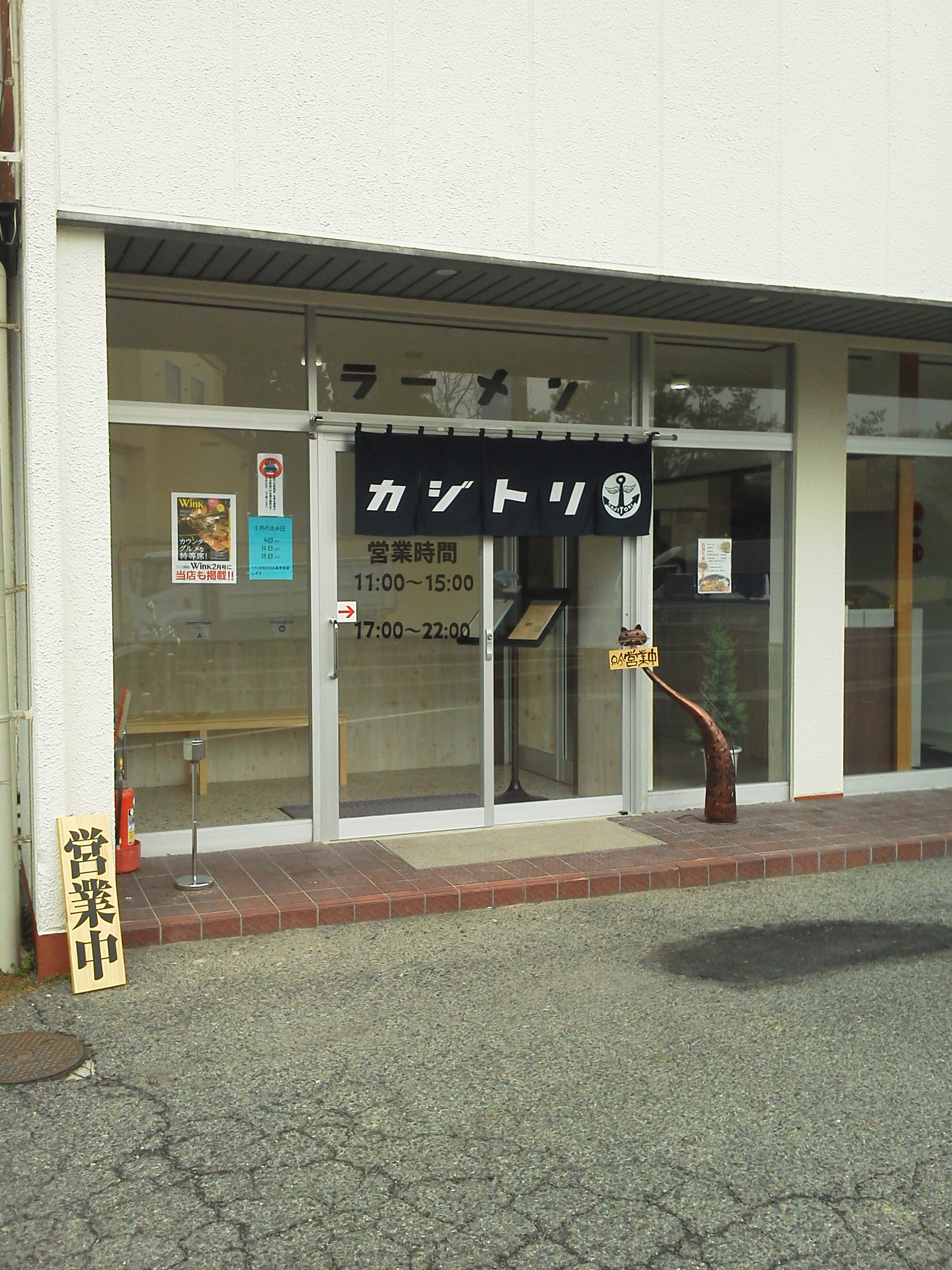 カジトリラーメンお店
