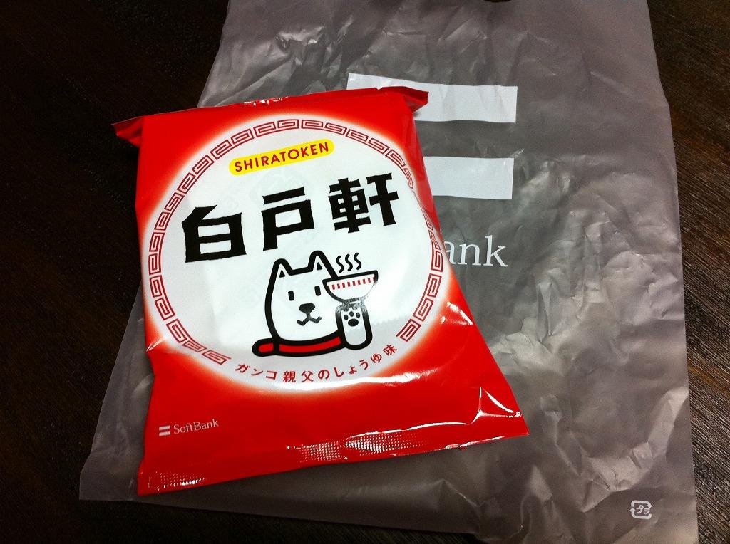 白戸軒「ガンコ親父の醤油ラーメン」(1)