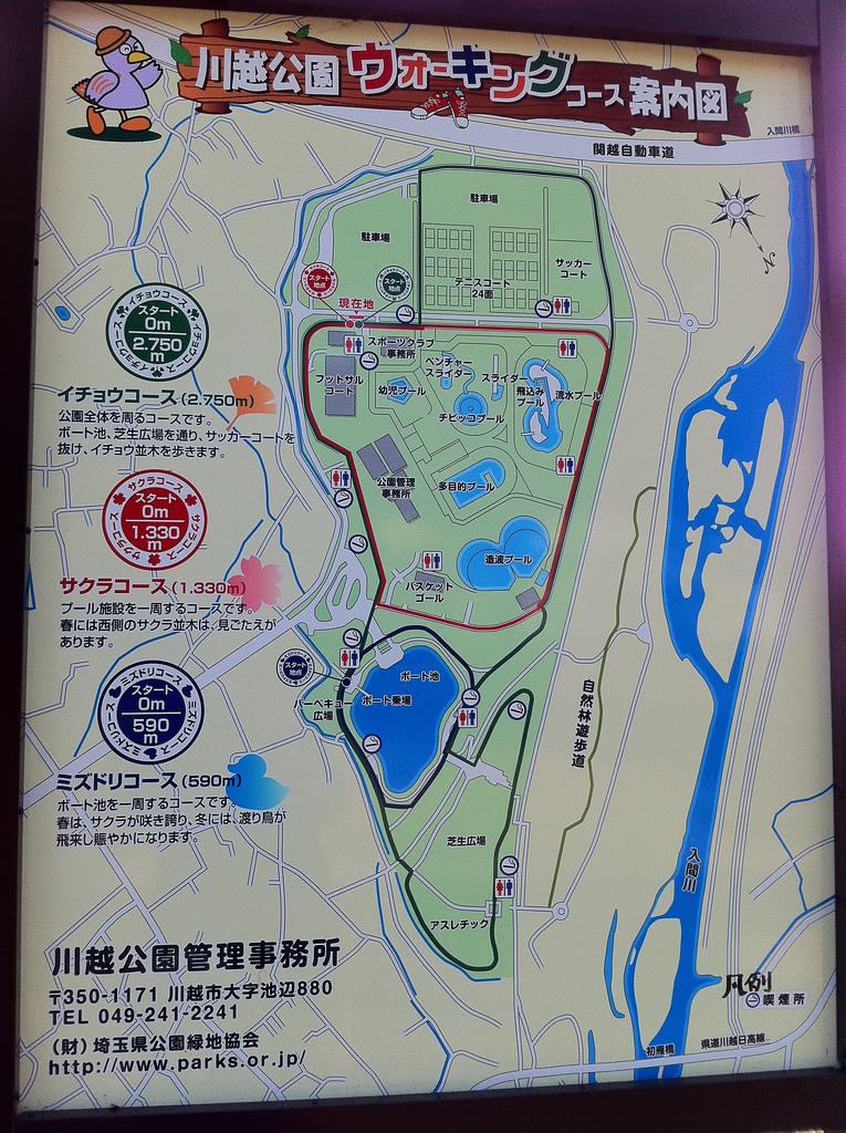 2011.02.26_川越公園(3)