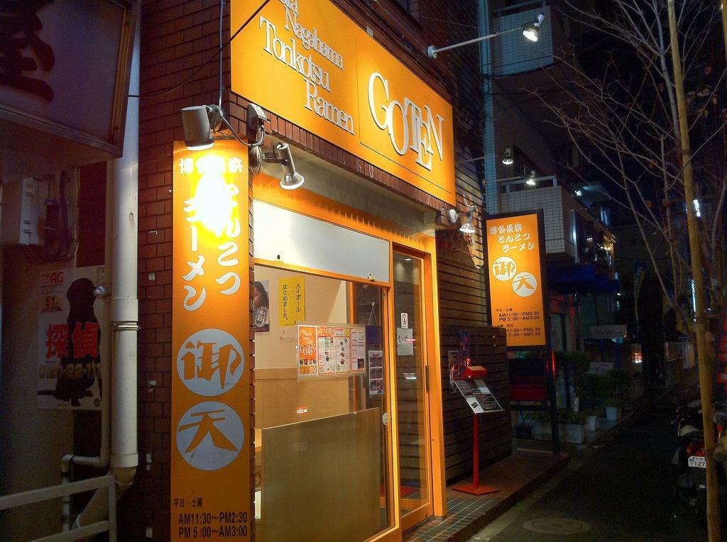 2011.02.24_下井草「御天」(1)
