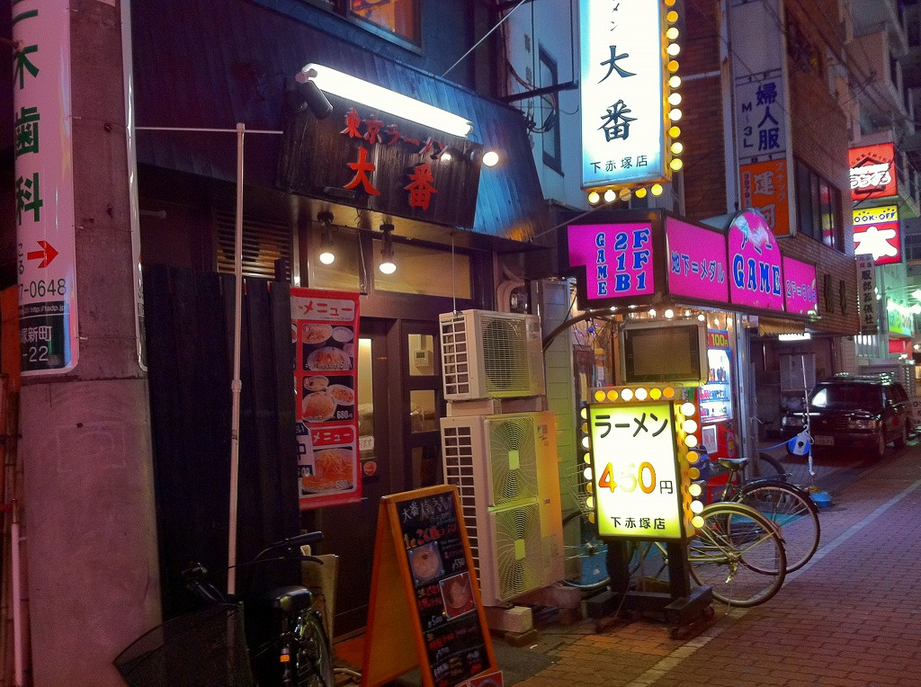 東京ラーメン大番