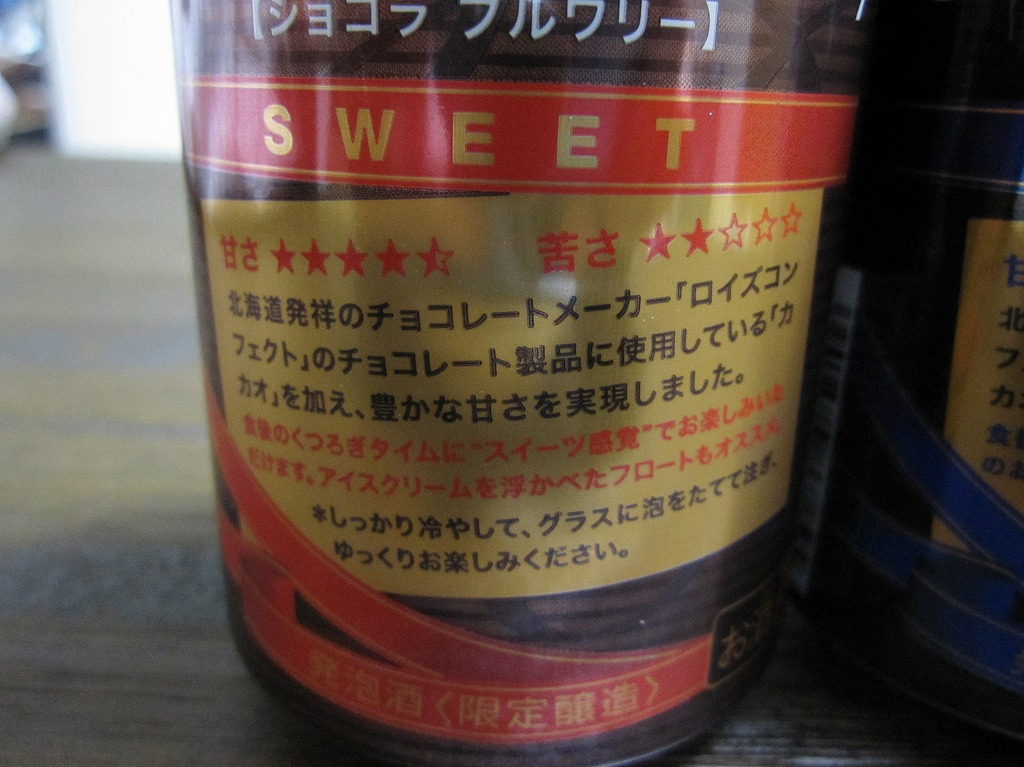 Chocolate Brewery (2)