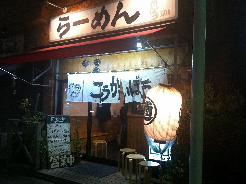 """2011.02.10_深川""""こうかいぼう"""""""