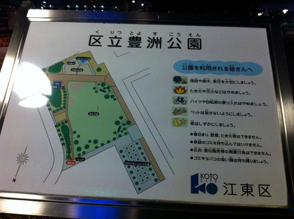 2011.01.28_豊洲公園 (7)