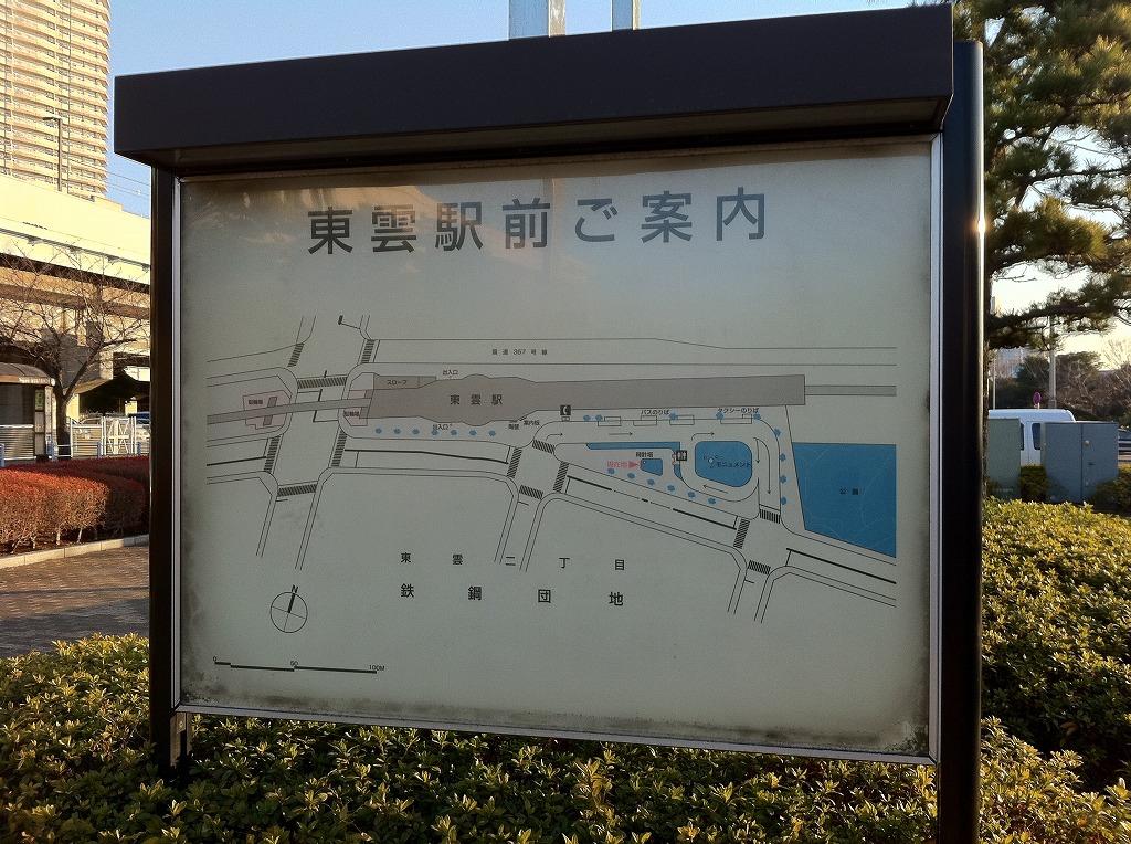 2011.01.25_東雲(1)