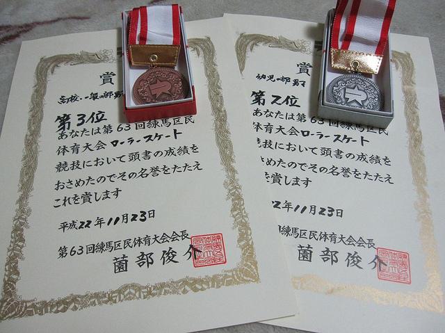 2010.11.23_練馬区民大会・ローラースケート競技会表彰状