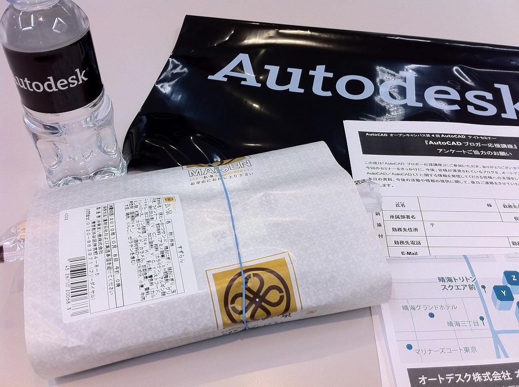 Autodesk_Night_seminar (2)
