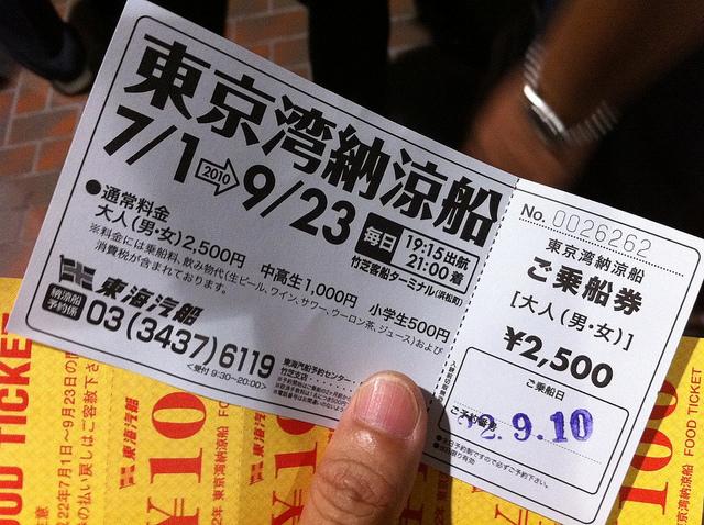 20100910_Tokyo_bay_cruise (1)