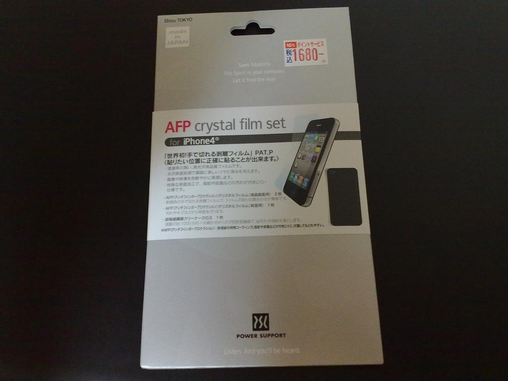 パワサポAFPクリア for iPhone 4 (1)