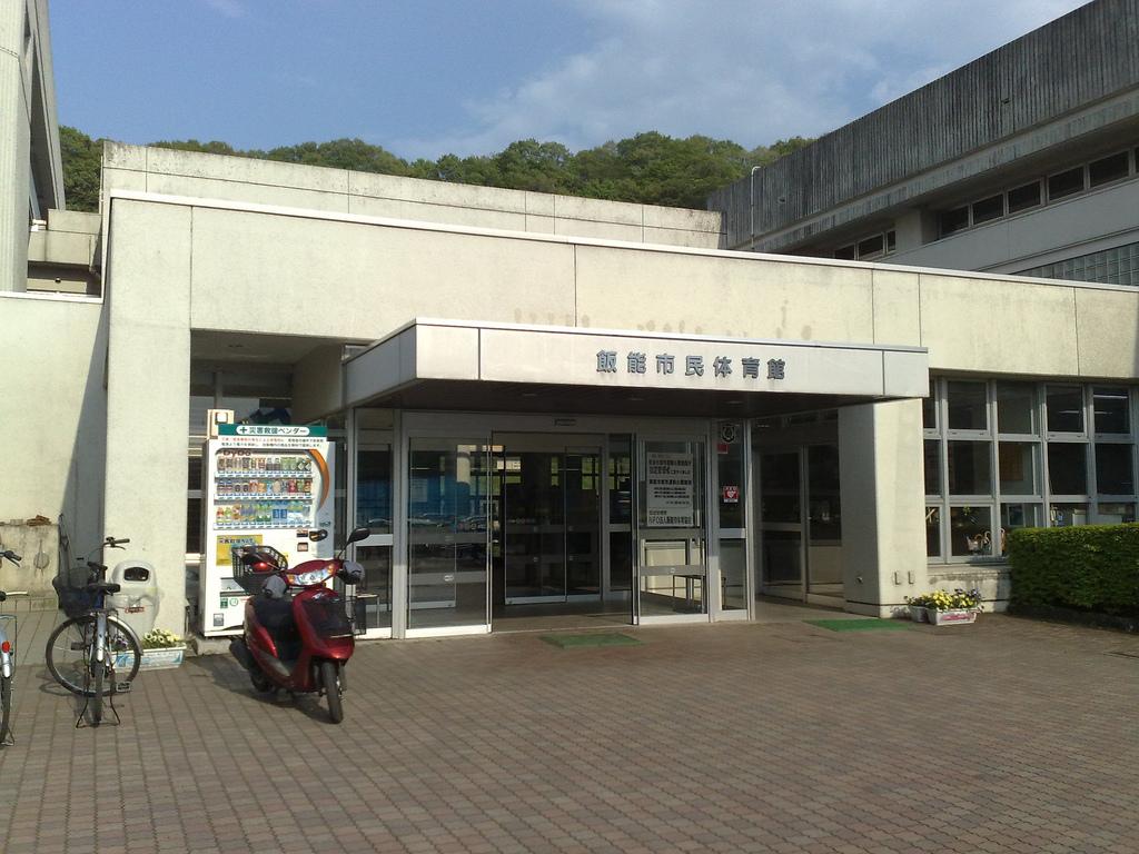 飯能市民体育館(1)