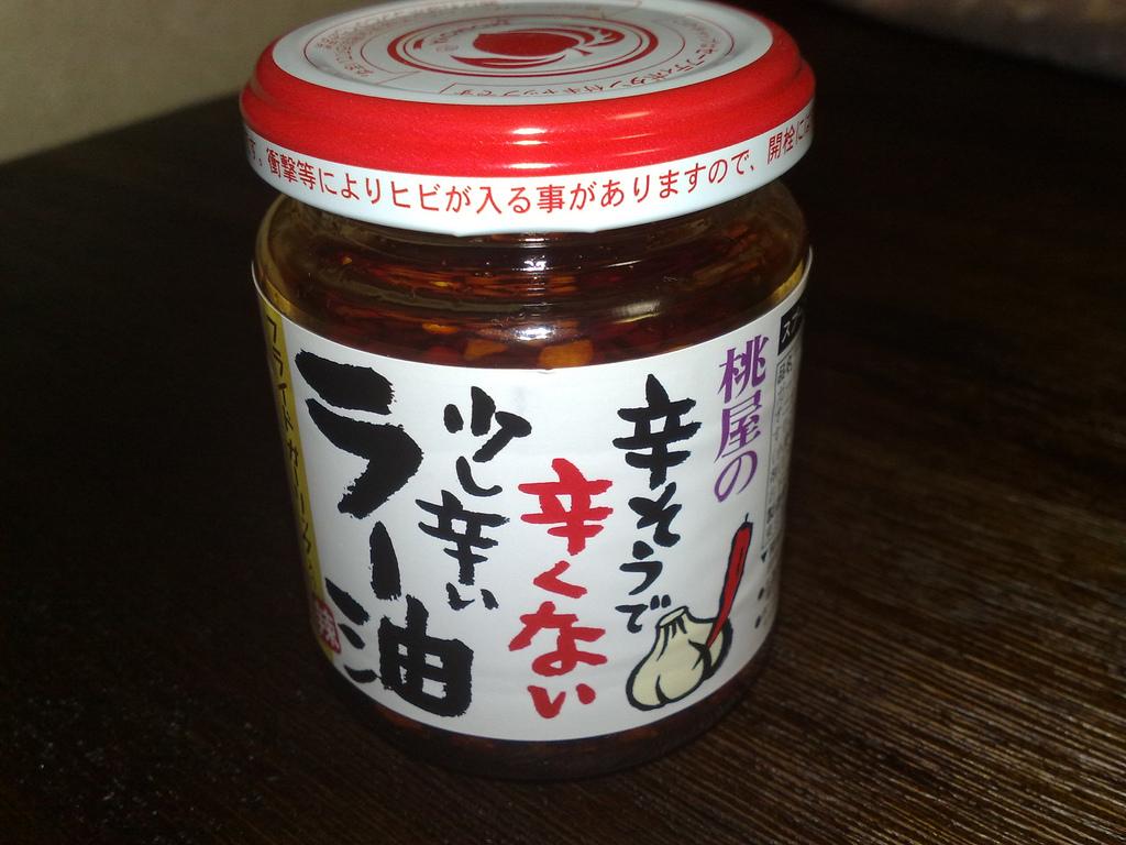 桃屋のラー油(1)