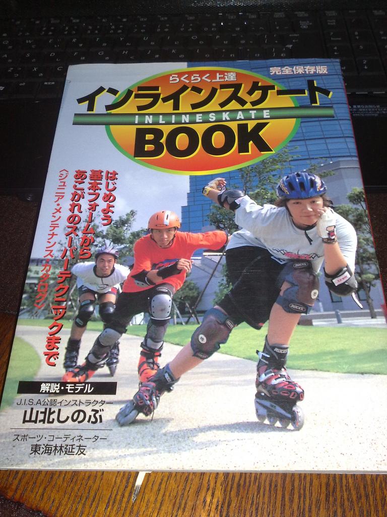 らくらく上達インラインスケートBOOK