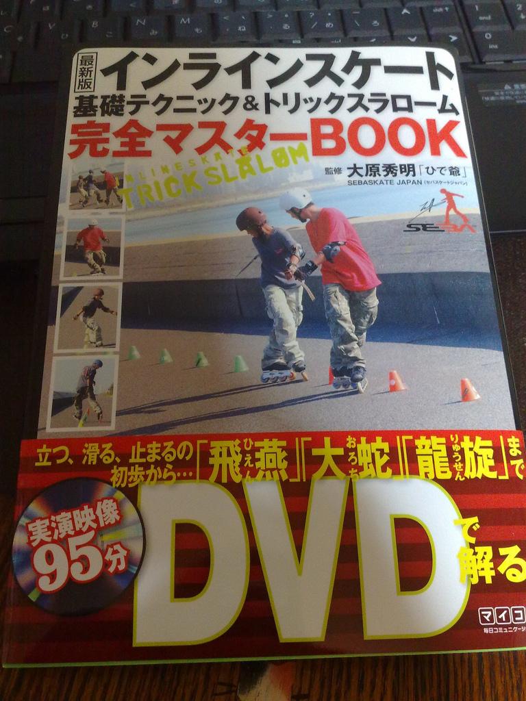 ひで爺の本&DVD