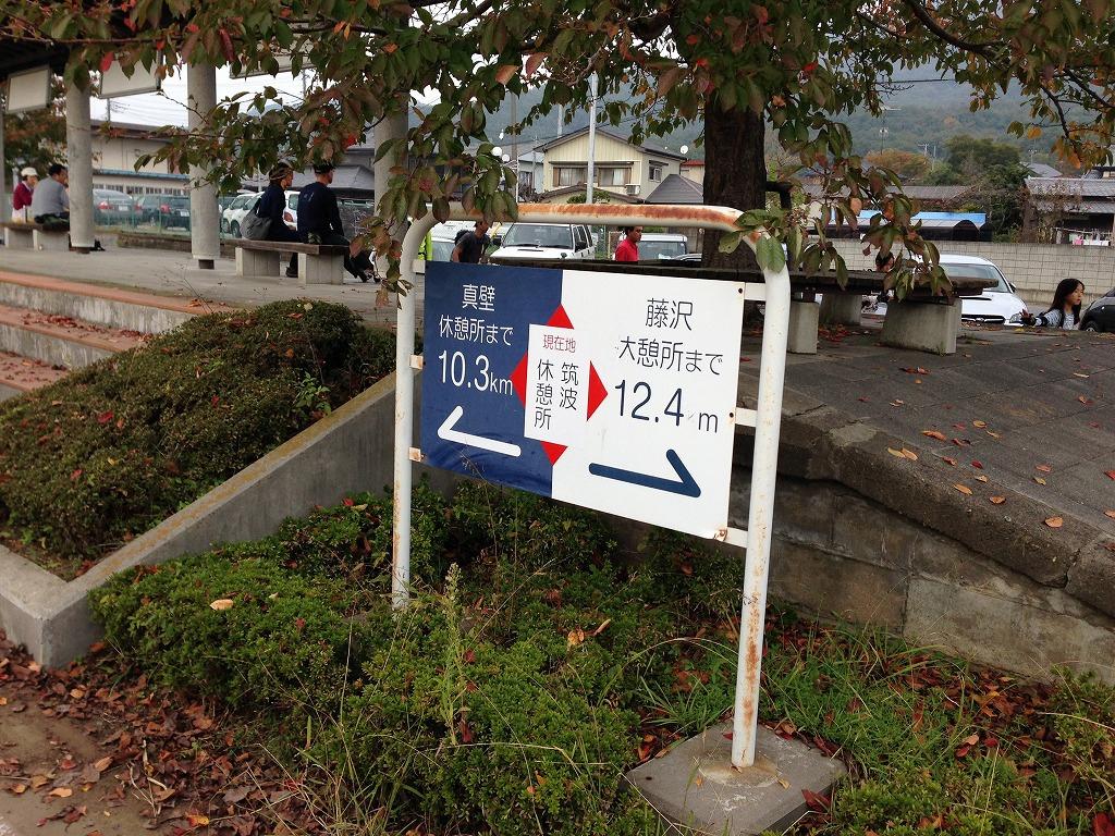 20131103_つくばりんりんLR (8)