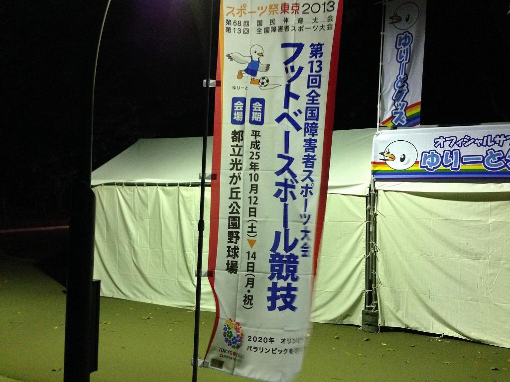 20131011_光が丘公園 (1)
