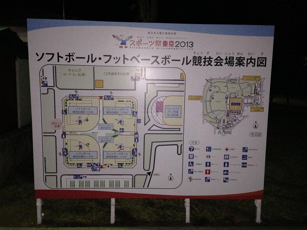 20131011_光が丘公園 (2)