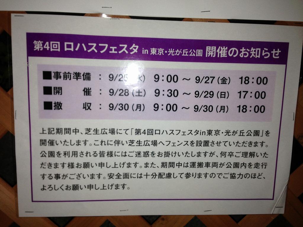 20130919_光が丘 (2)