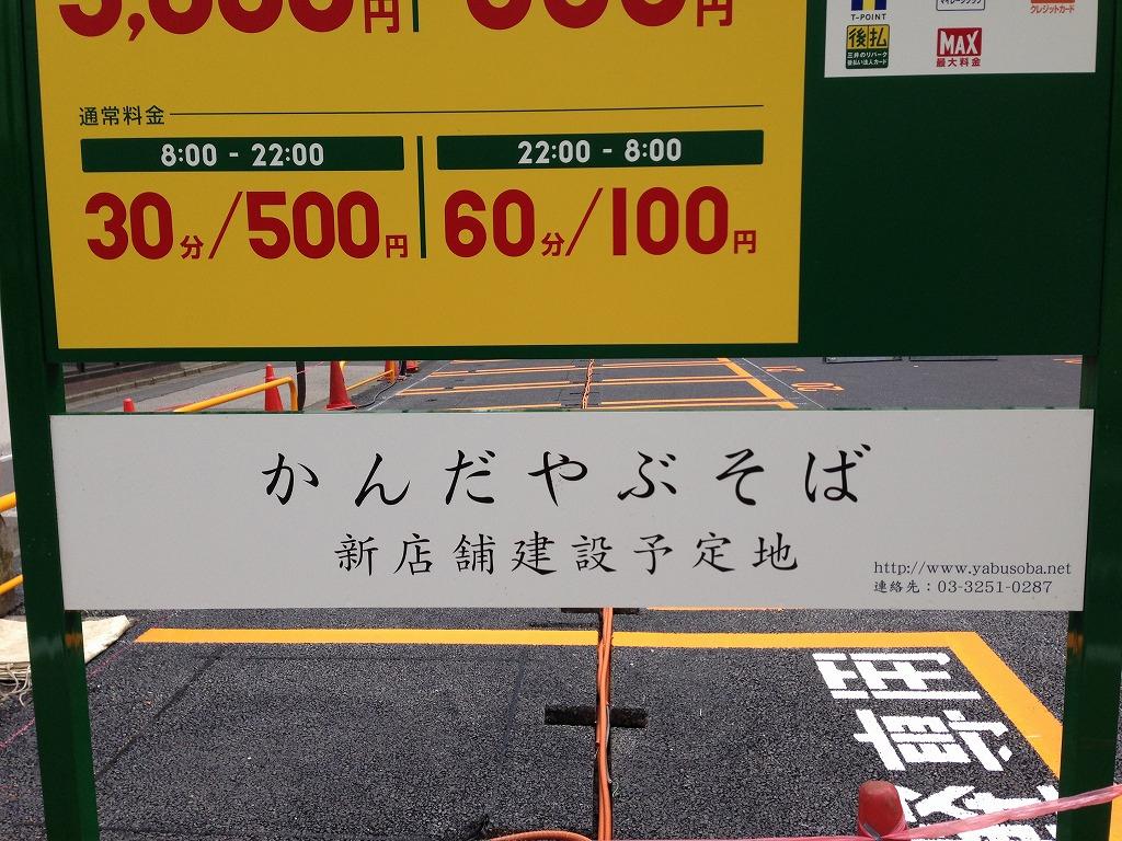 20130615_神田やぶそば (2)