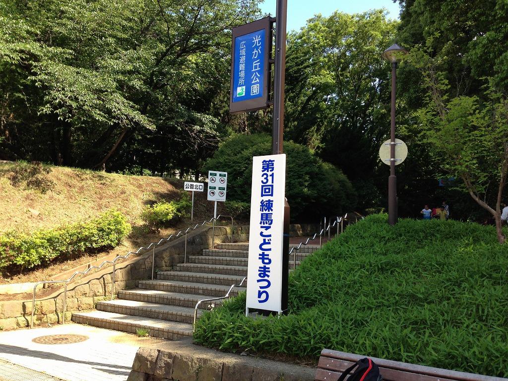 20130512_光が丘 (1)