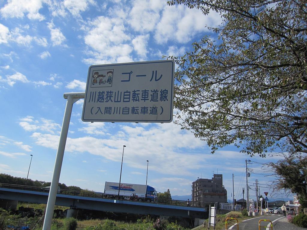 20121103_入間川CR (2)