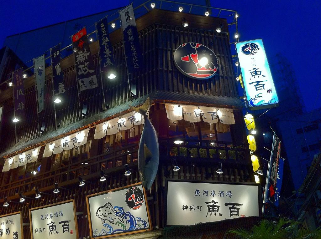 20120810_魚百 (2)