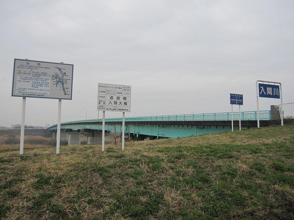 8_入間大橋 (2)