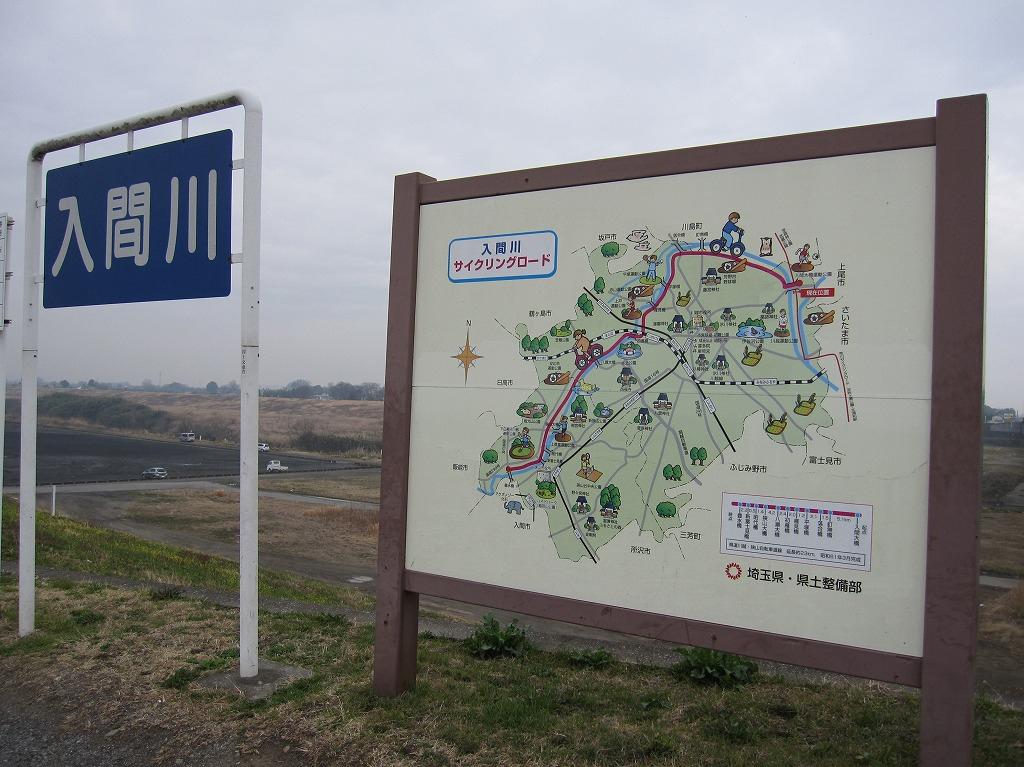 15_入間大橋東詰 (5)