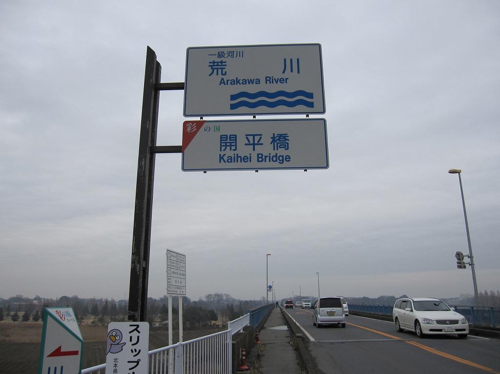 16_開平橋 (1)