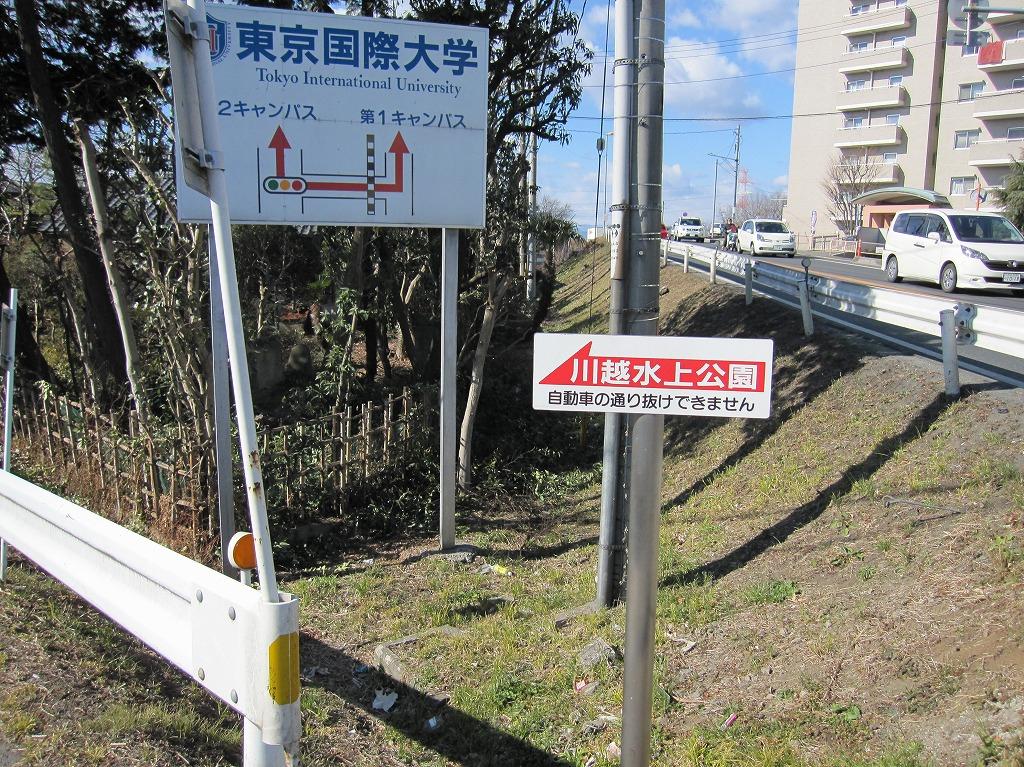 16_小ヶ谷~水上公園 (2)