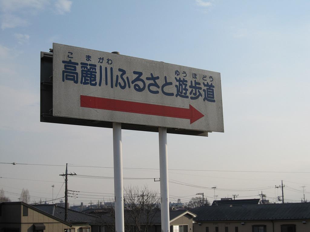 22_高麗川ふるさと遊歩道 (1)