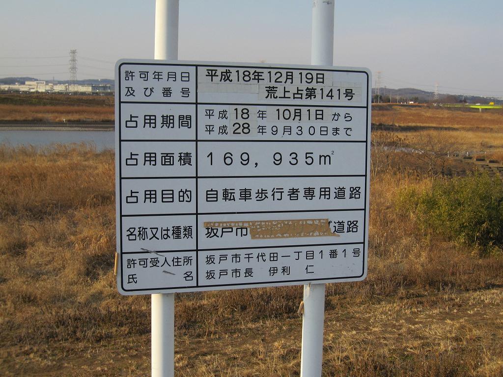 29_高麗川ふるさと遊歩道 (6)