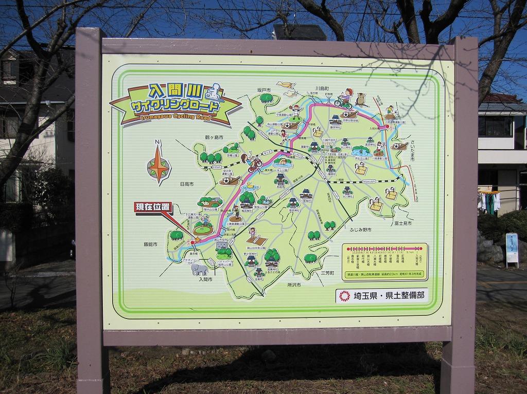 15_入間川CR