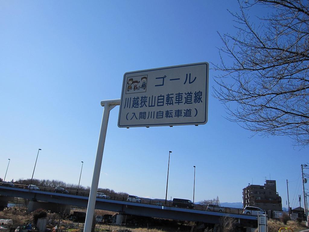 17_入間川CR (GOAL)