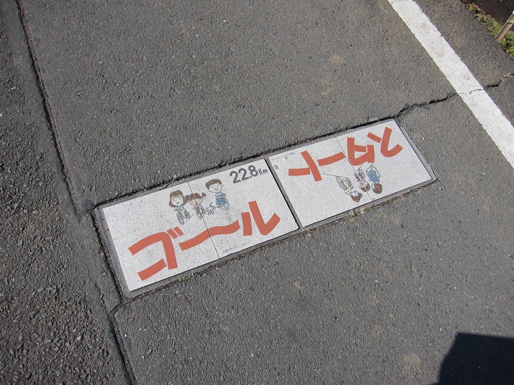18_入間川CR (GOAL)