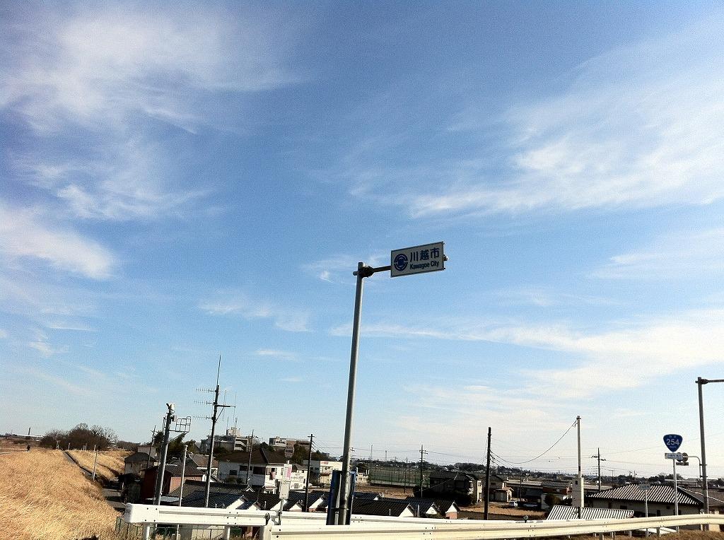 20120108_落合橋 (2)