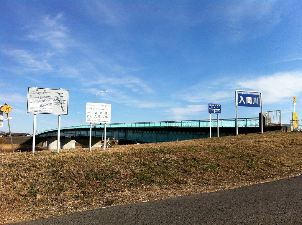 20120108_入間大橋