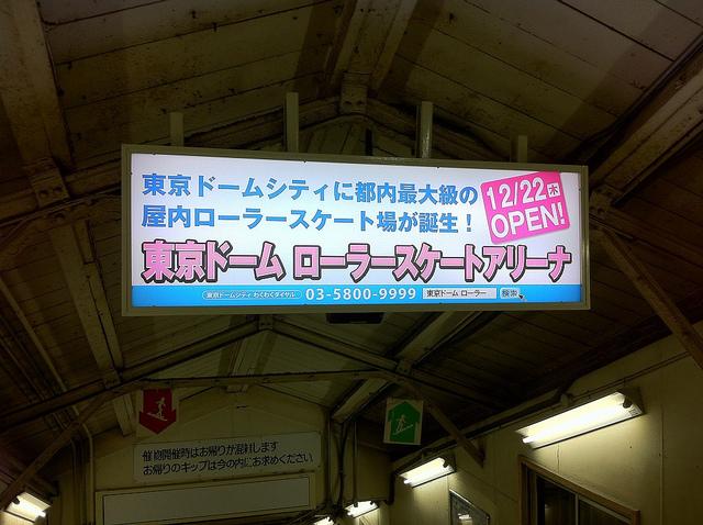 TOKYO DOME ROLLER×SKATE ARENA (1)