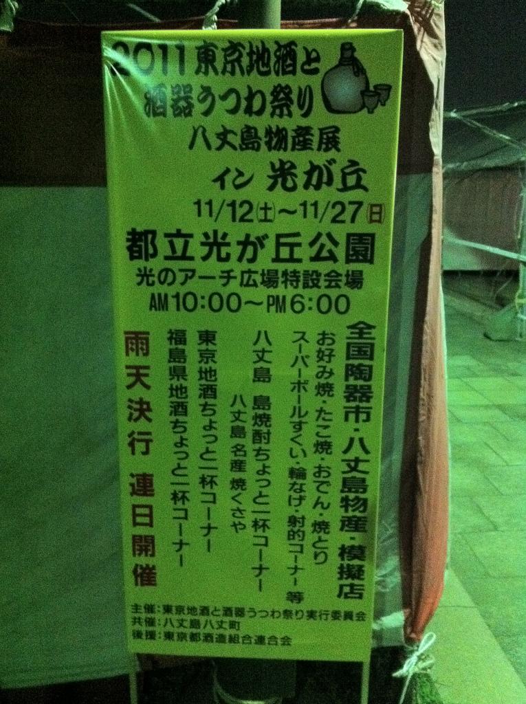 2011.11.10_光が丘 (2)