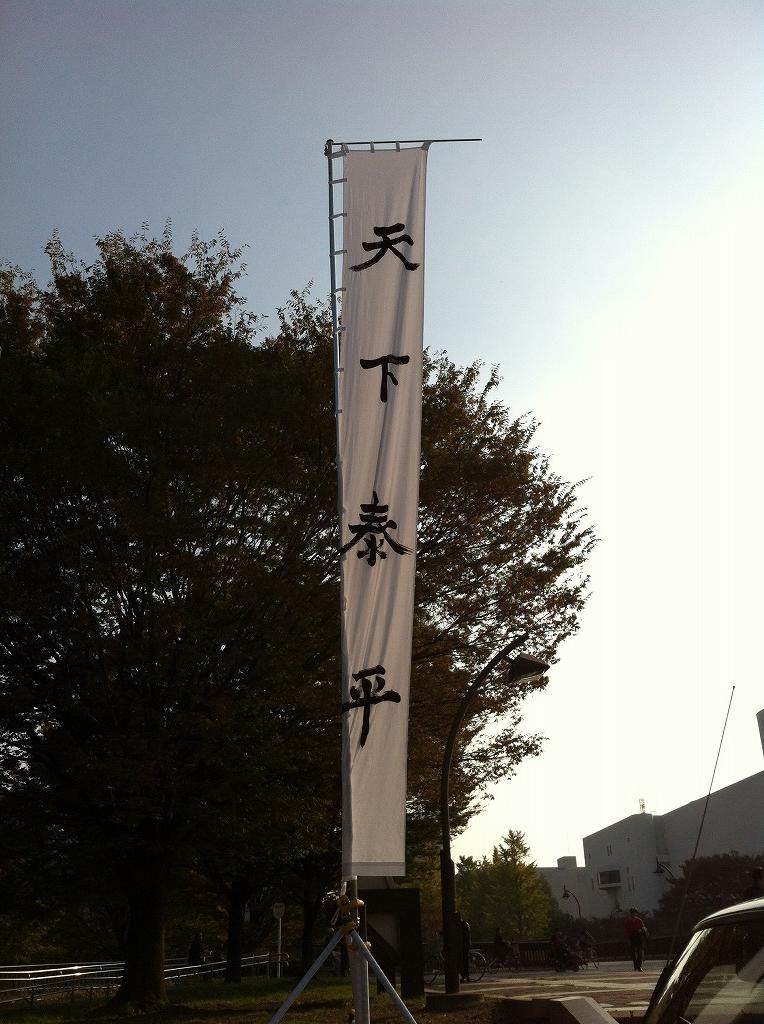 2011.11.04_Hikarigaoka (2)