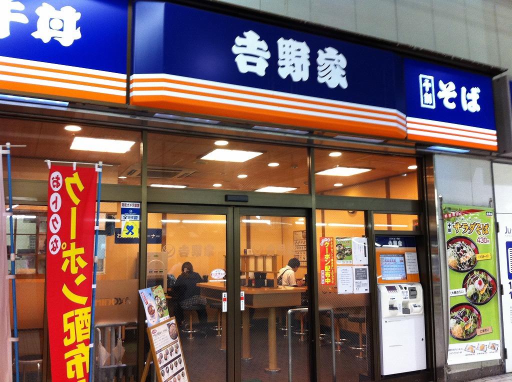 2011.08.01_そば処吉野家 (1)