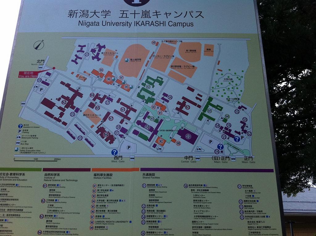 2011.08.15_新潟大学五十嵐キャンパス (案内板)