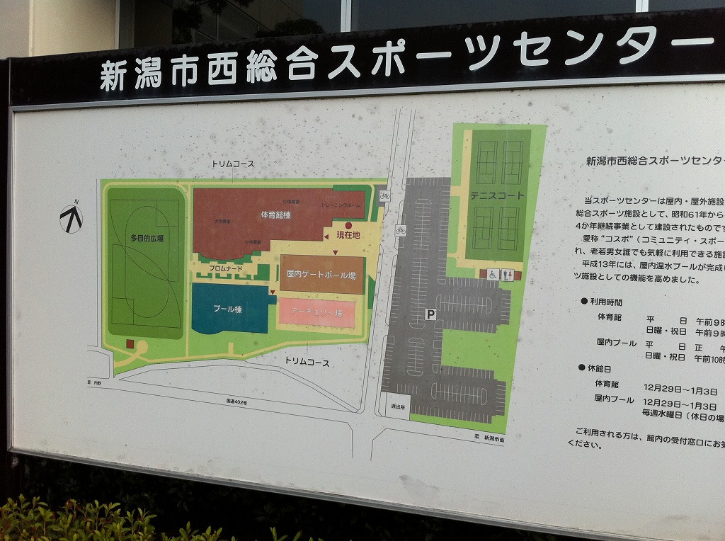 2011.08.15_新潟西総合スポーツセンター (info-board)