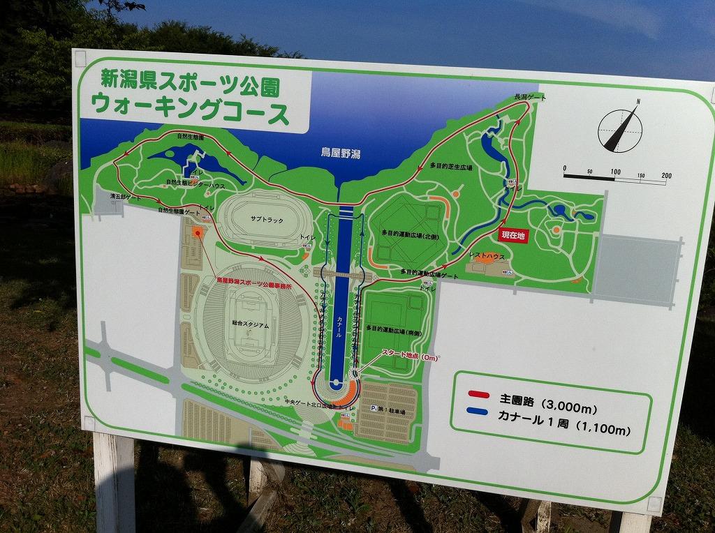 2011.08.14_新潟県スポーツ公園 (information-board)