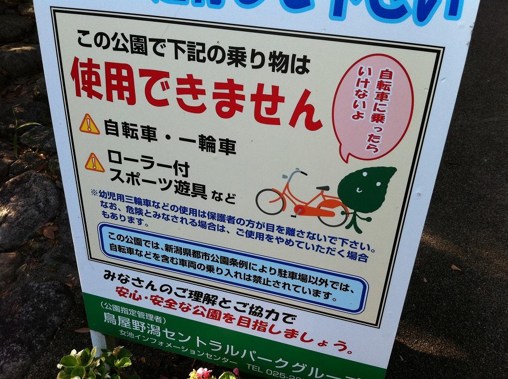 2011.08.14_鳥屋野潟公園 (3)