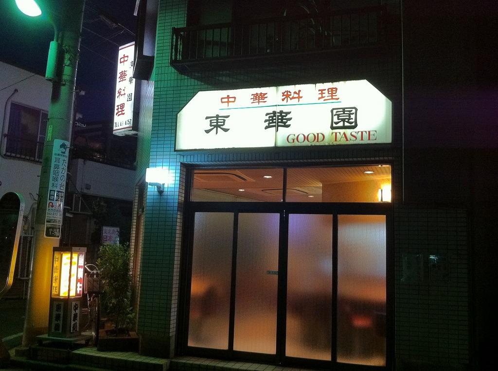 2011.07.05_東華園