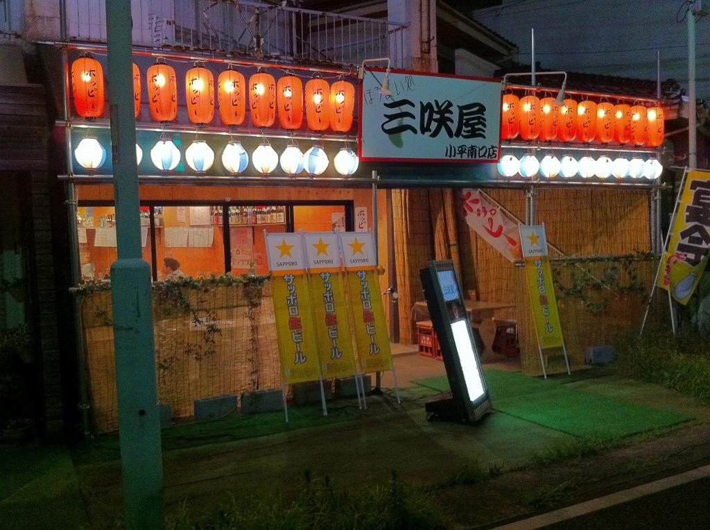 2011.07.07_三咲屋 (1)