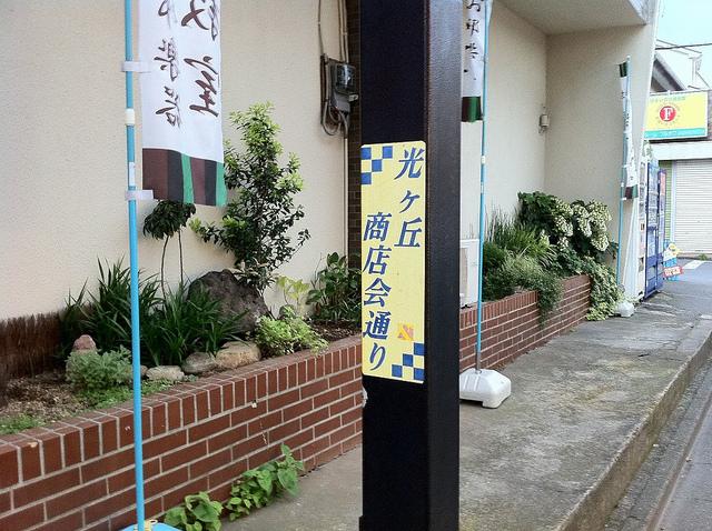 小平_光が丘商店会 (2)