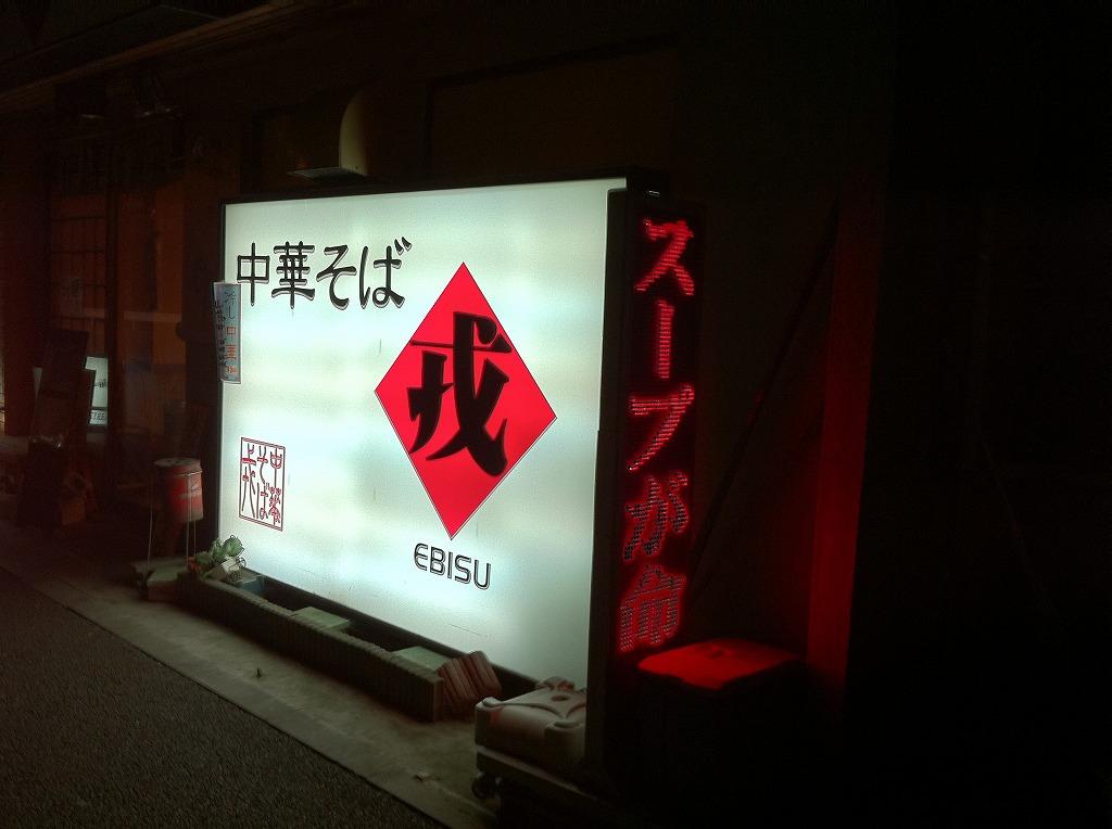 2011.06.08_Ebisu (1)