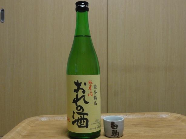 日吉酒造-おれの酒-1