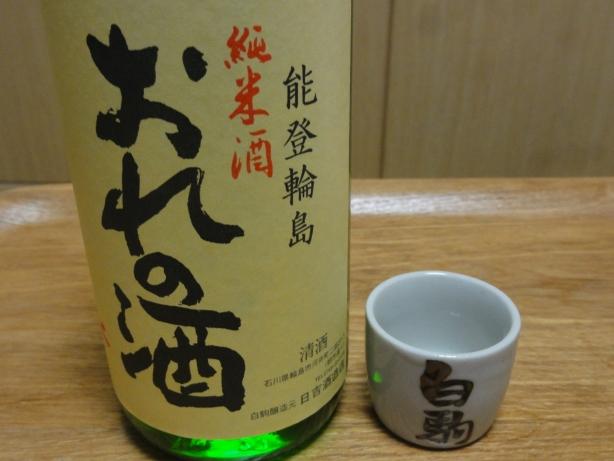日吉酒造-おれの酒-2